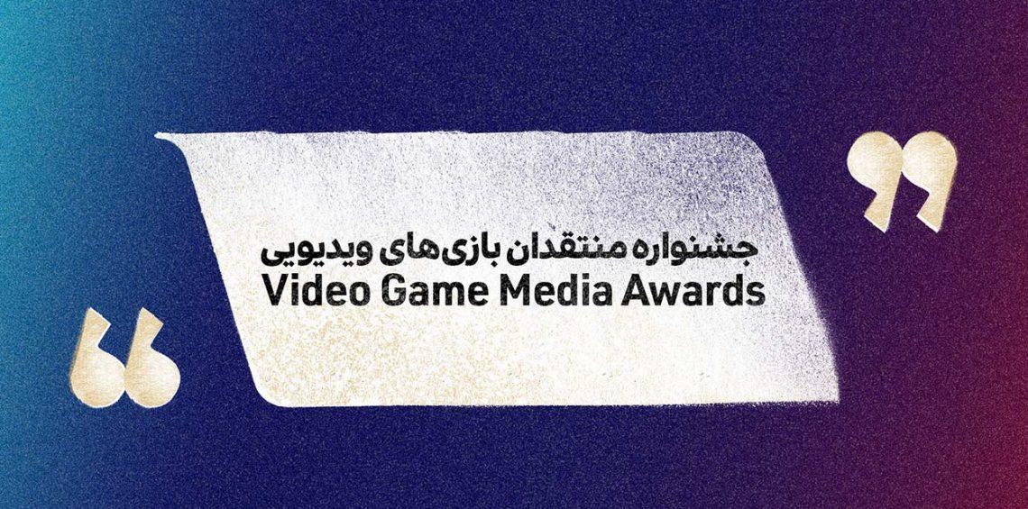 Video Games Media Awards